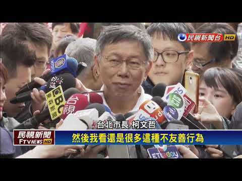 2018九合一-幫柯文哲站台 民進黨認定陳景峻違黨紀-民視新聞