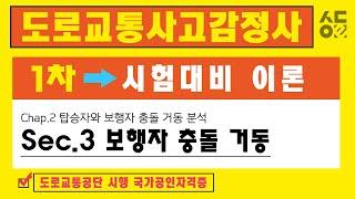 [성안당e러닝] 도로교…