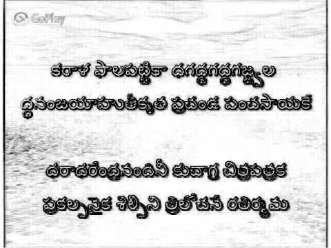 Shiva Tandava Stotram new jatatavigalajjala pravahapavitasthale telugu lyrics