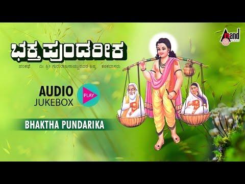 Bhaktha Pundarika   Kannada Harikathe   Rendered by : Kanakadasa