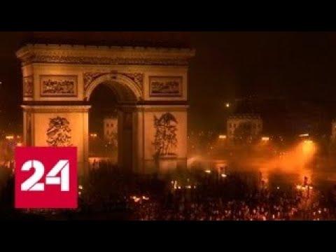 Париж в огне: