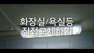화장실 욕실등 led 형광등 교체하기 led  직접교체…