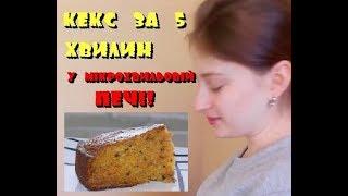 КЕКС   В микроволновке за 3 минуты  Вкусные рецепты   Таисия Ромашко