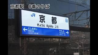 JR京都駅 入線メロディー