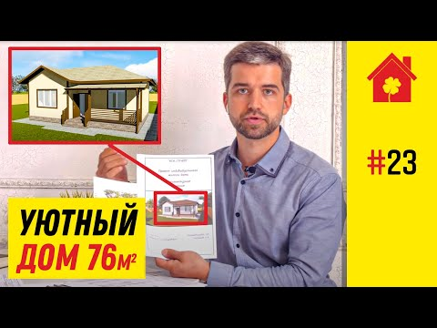Проект Уютного Дома 76 кв.м. Удивил Всех Соседей!! От Идеи до Проекта — Что Важно Учесть??