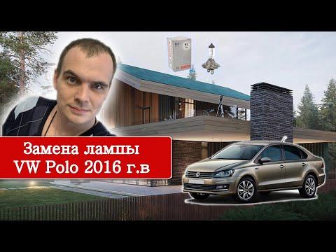 Замена лампочки ближнего света Vw Polo Sedan