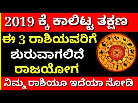 2019ಕ್ಕೆ ಕಾಲಿಟ್ಟ ತಕ್ಷಣ ಈ 3 ರಾಶಿಯವರಿಗೆ ಶುರುವಾಗಲಿದೆ ರಾಜಯೋಗ   Viparita Raja Yoga Zodiac Signs Of 2019