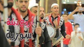 Download Video شاهد اقوى دبكة سورية في زواج يمني 2018 MP3 3GP MP4