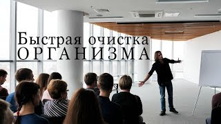 Роман Милованов про самую быструю очистку организма.