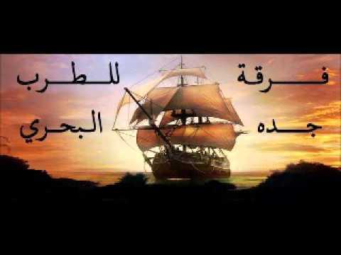 طرب بحري-دور ياقلبي ليه العتب -تسجيلات فرقة جدة للطرب البحري