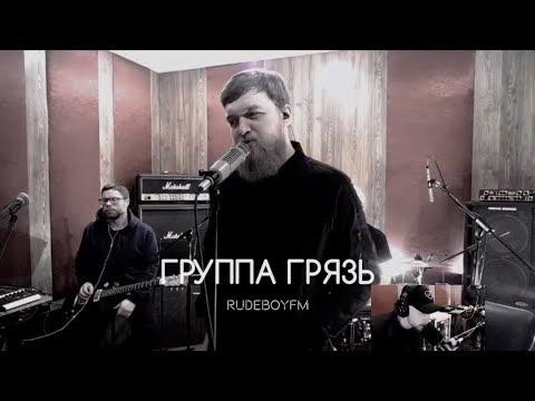 RudeboyFM — группа «Грязь»