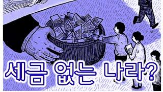 (20/9월24일)[한글자막] 세금이 없는 나라???