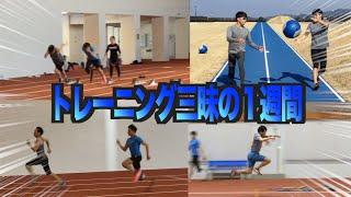 【陸上】練習をやりたくなるであろう動画 thumbnail