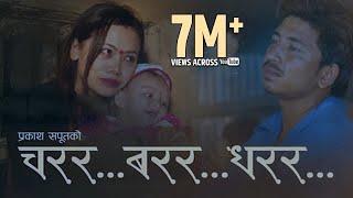 New Song (मनछुने दशै तिहार गीत )2074 | Charara Barara Dharara | Prakash Saput & Samjhana Lamichhane