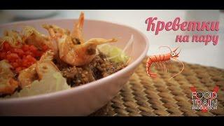 Китайская кухня. Креветки на пару