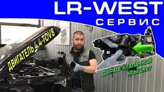 Ограничение мощности на Range Rover L405 |Двигатель 4.4TDV8 |Неисправность клапанной крышки| LR WEST cмотреть видео онлайн бесплатно в высоком качестве - HDVIDEO