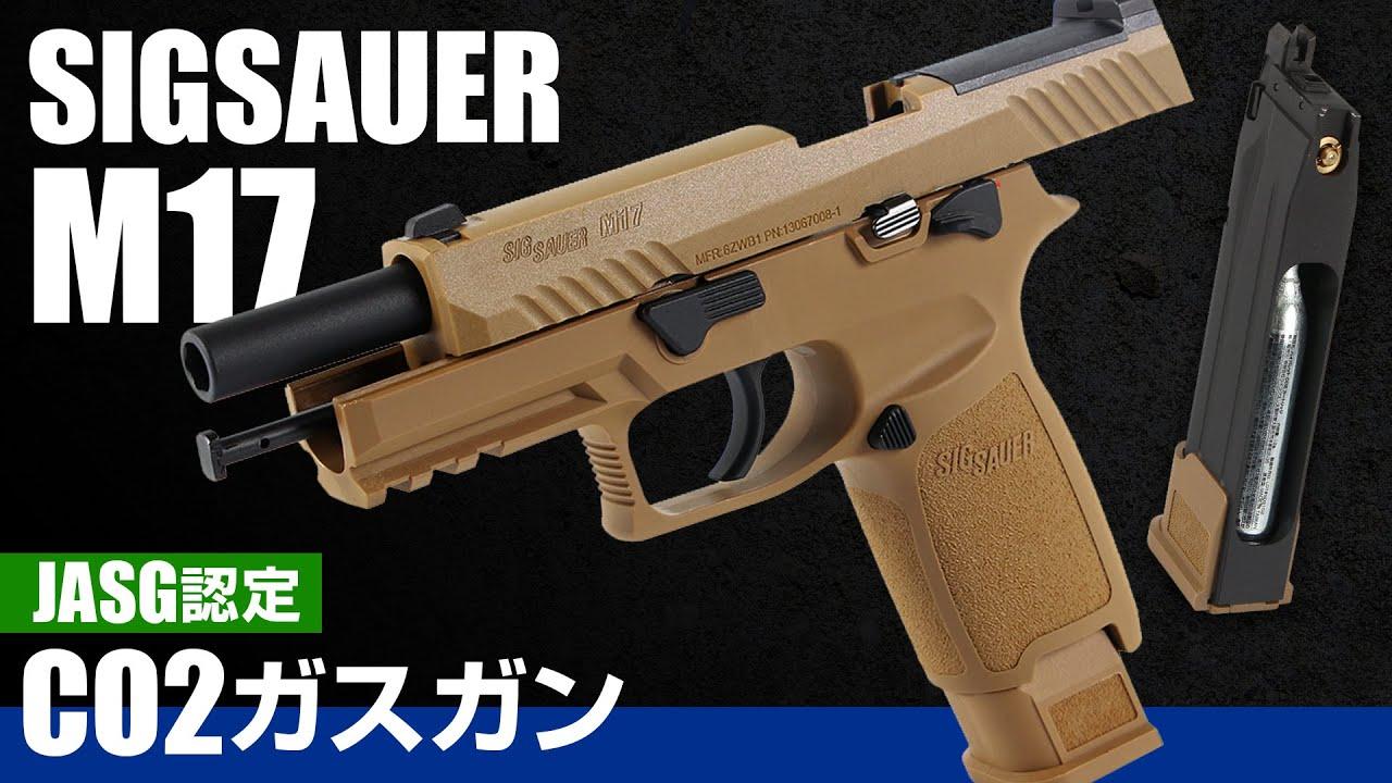 【CO2ガスガン】SIG SAUER M17 日本の規制に対応したM17をモデルアップ!!