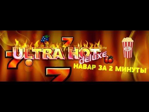 Игровой автомат Ultra Hot Deluxe  приносит деньги КАЗИНО ВУЛКАН
