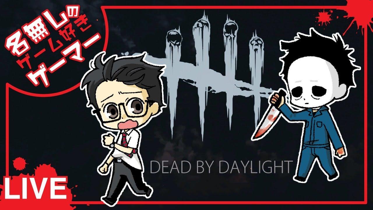 【PS4】DBD『Dead by daylight デッドバイデイライト』~恐怖の鬼ごっこ~