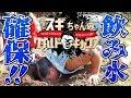 【泥水】スギちゃんのワイルドキャンプ【MEGWINTV編】#02