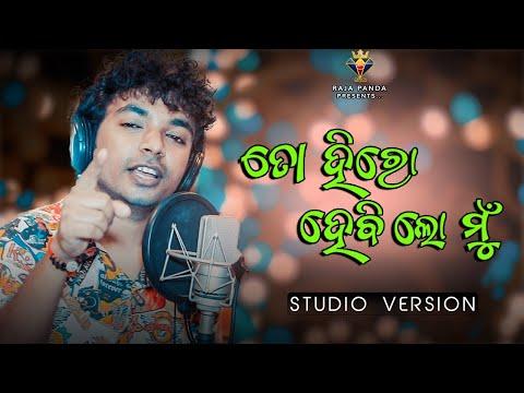 To Hero Hebi Lo Mu || Mantu Chhuria New Odia Song Full Studio Version