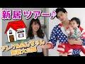 新居ツアー【アレク&のんちゃん】 の動画、YouTube動画。