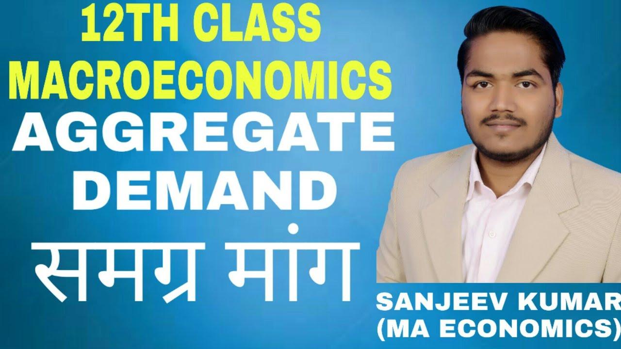 Aggregate Demand (समग्र मांग ) | Class 12th Macroeconomic in hindi | part 1  by Sanjeev Kumar