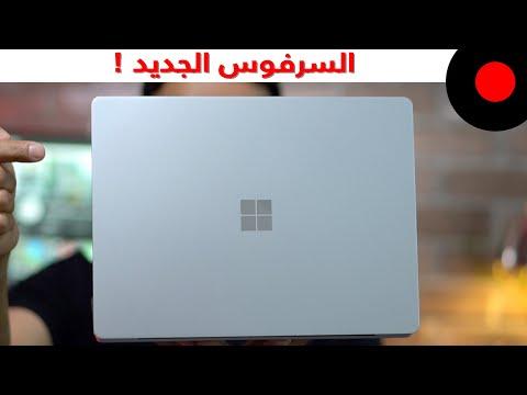 بطارية كبيرة ومناسب للطلاب والإستخدام اليومي ! Microsoft Surface Laptop Go