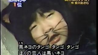皆川おさむ - 黒ネコのタンゴ