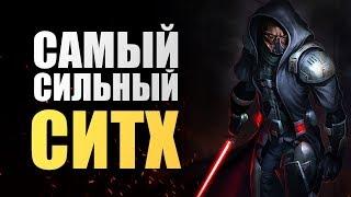 САМЫЙ СИЛЬНЫЙ СИТХ в Звездных Войнах | Star wars