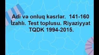 Adi və onluq kəsrlər.  141-160 İzahlı. Test toplusu. Riyaziyyat TQDK 1994-2015.