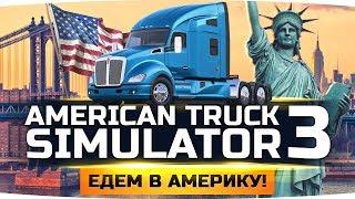 ЕДЕМ В АМЕРИКУ ● НОВЫЕ ГРУЗОВИКИ ● НОВЫЕ ГОРОДА ● American Truck Simulator