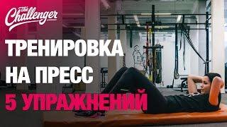 Тренировка для плоского живота