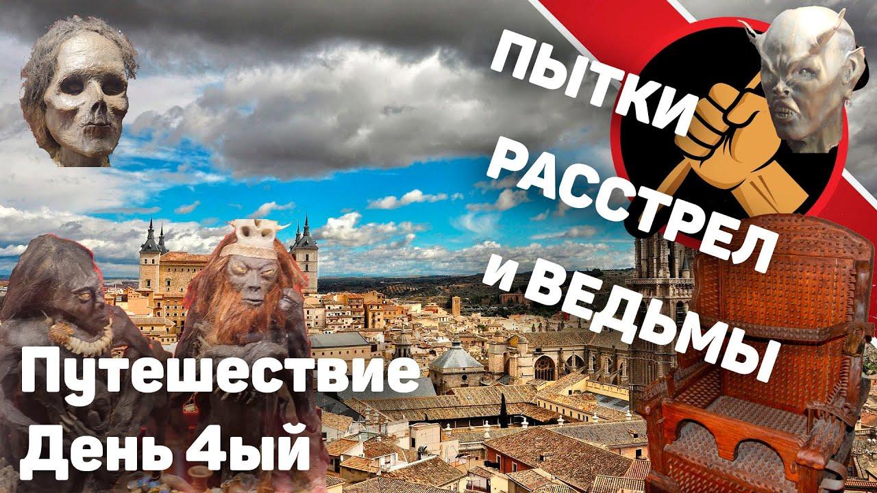 музей ПЫТОК, о чем говорят пожилые Толедки и РАССТРЕЛ председателя совета министров