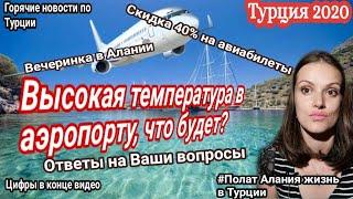 Турция 2020 Билеты в Турцию скидка 40 Полат Алания жизнь в Турции Новости туризма сегодня