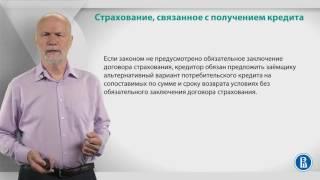 видео Особенности системы страхования