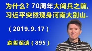 70周年大阅兵之前,习近平突然现身河南大别山,此行背后大有文章.(2019.9.17)