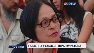 Померла режисер Кіра Муратова