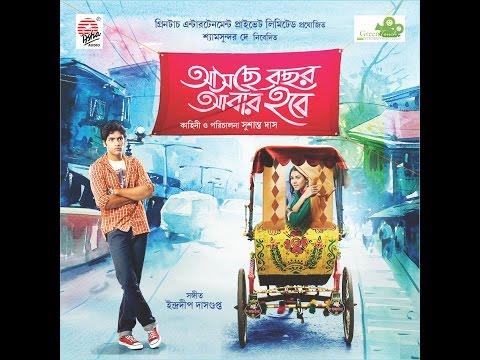 Ki Kore Bojhai - Aschhe Bachhor Abaar Hobe | Mohan Kannan