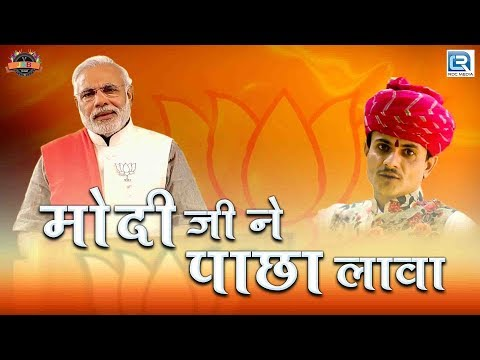 Superhit MODI Song - मोदी जी ने पाछा लावा | Devendra Patel | New Rajasthani Song | RDC Rajasthani