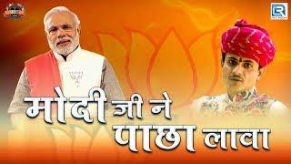 Superhit MODI Song मोदी जी ने पाछा लावा | Devendra Patel | New Rajasthani Song | RDC Rajasthani