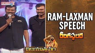Ram-Laxman Speech | Rangasthalam Vijayotsavam E...