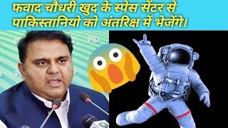 Pak science and technology minister send some pakistani people to space 