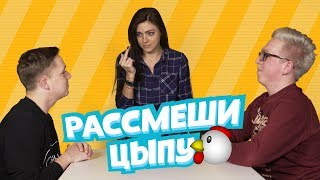 Рассмеши цыпу: ШАКУЛИН VS КОПЫТОВ-ШАМРАЙ