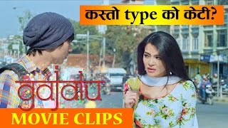 "New Nepali Movie - ""Gajalu"" Movie Clip 