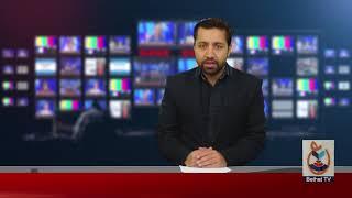 (Bethat News 20 jan 2018 @2 pm) بعثت خبر نامہ 20 جنوری2018