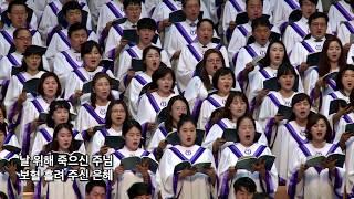 보혈의 은혜 예루살렘성가대 지휘 전두필 부평감리교회 주일3부 20190901