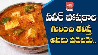 Amazing Health Benefits Of Paneer | Health Tips In Telugu | Paneer Recipes | YOYO TV Health