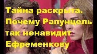 Тайна раскрыта. Почему Рапунцель так ненавидит Ефременкову. ДОМ-2 новости