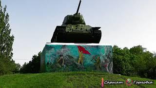 В Горловке обновили памятник в сквере Советской Армии